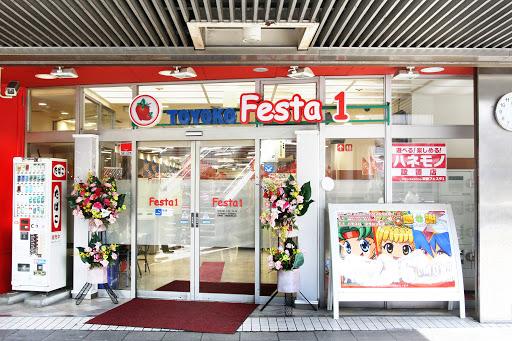 戸塚のおすすめパチンコ店:東横フェスタ1
