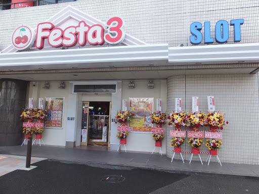 戸塚のおすすめパチンコ店:東横フェスタ3