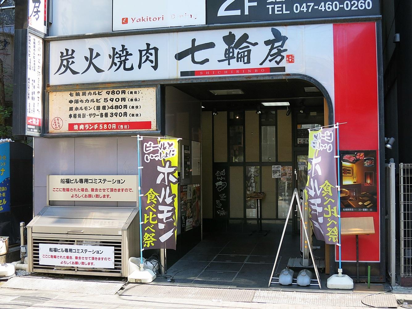 船橋高級焼肉:炭火焼肉 七輪房 船橋駅前店