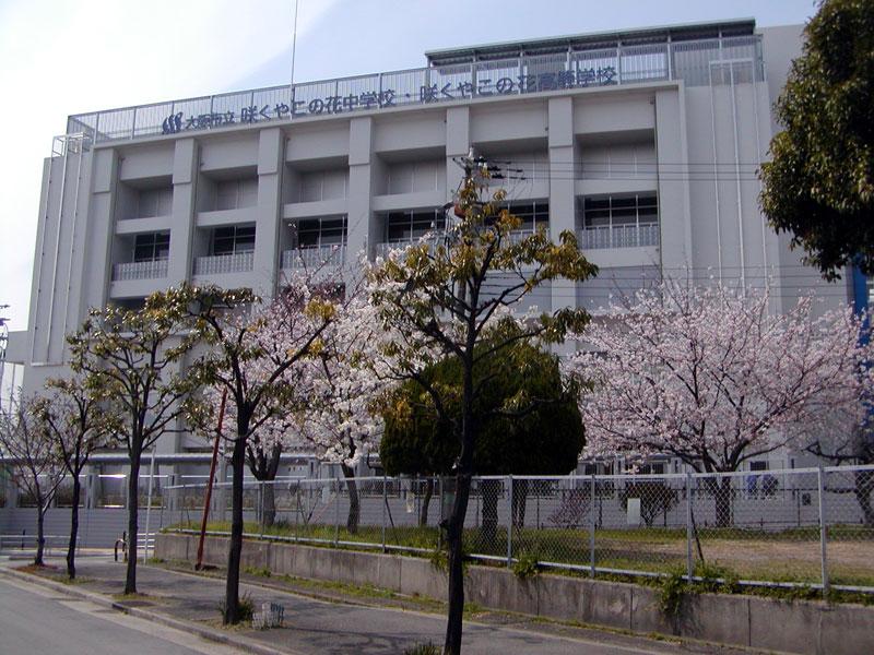 陸上の強い中学:咲くやこの花中(大阪)