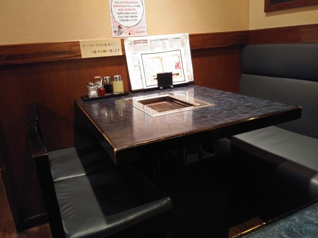 聖蹟桜ヶ丘焼肉:焼肉レストラン権左工門
