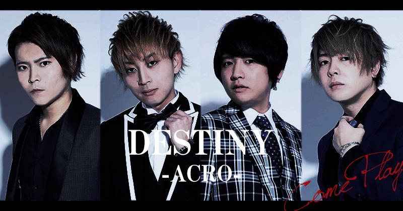 高松ホストクラブ:Destiny -acro-