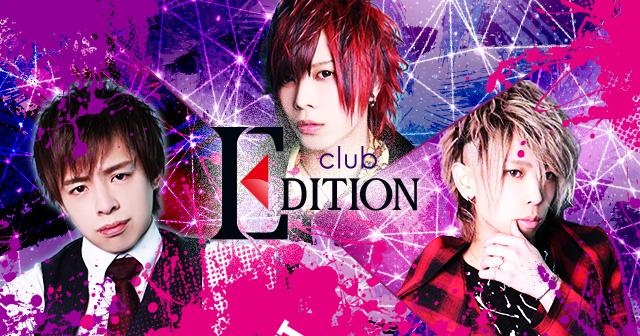 高松ホストクラブ:EDITION