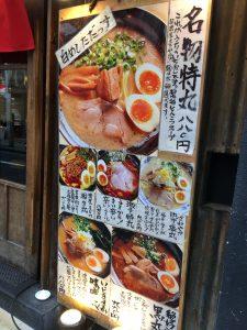 こってりラーメンを食べに【らーめん金伝丸】渋谷道玄坂店に行ってきました!