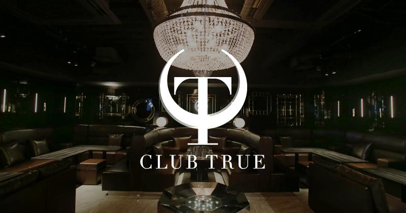 神戸・三宮ホストクラブ:トゥルー