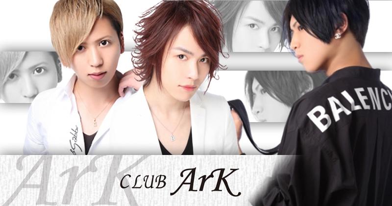 神戸・三宮ホストクラブ:アーク