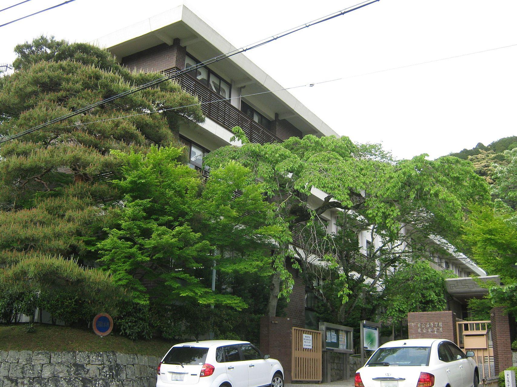 バレーボールの強い高校:東山高校(京都府)