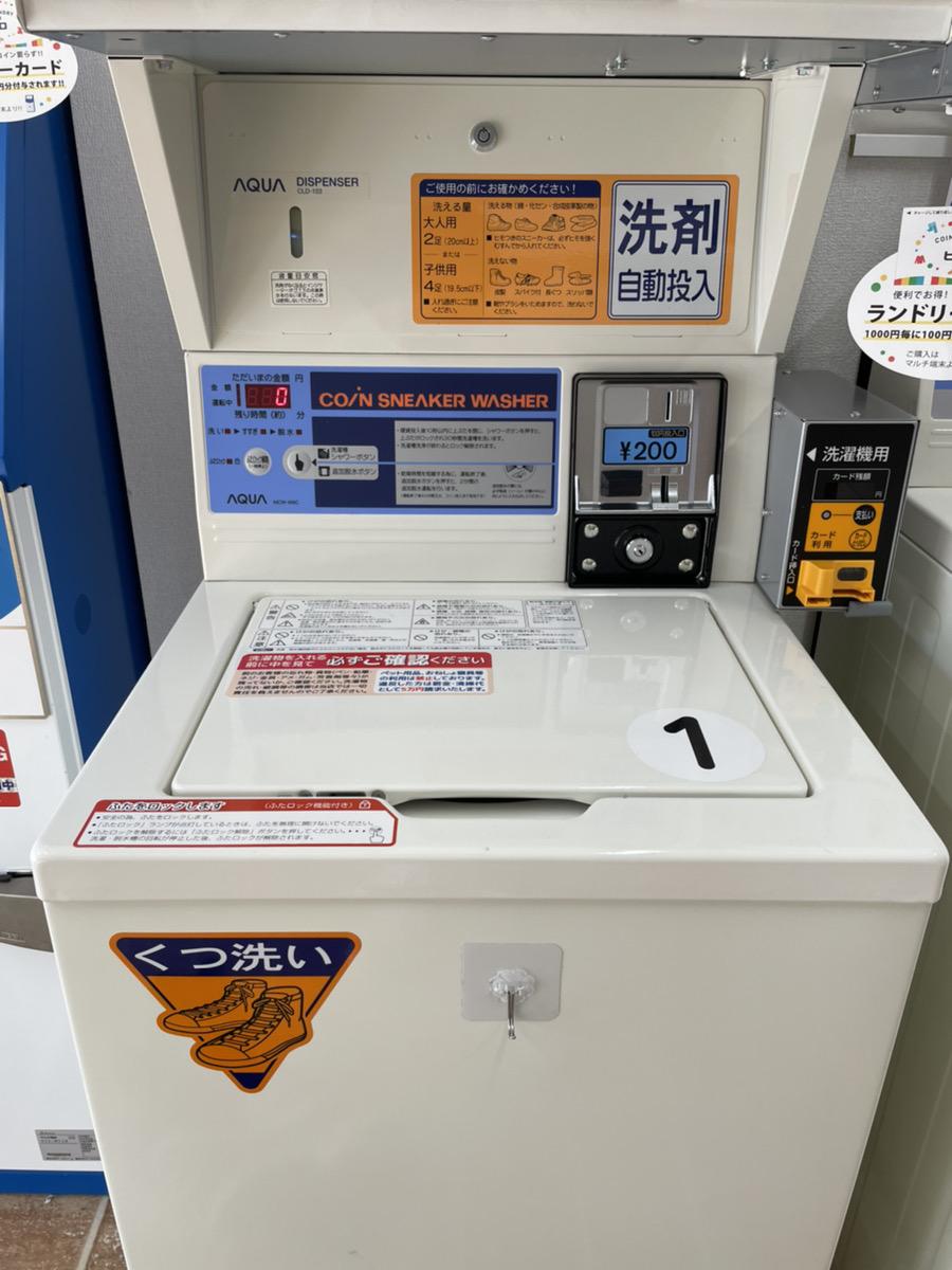 コインランドリーで靴専用の洗濯機ってあるの?