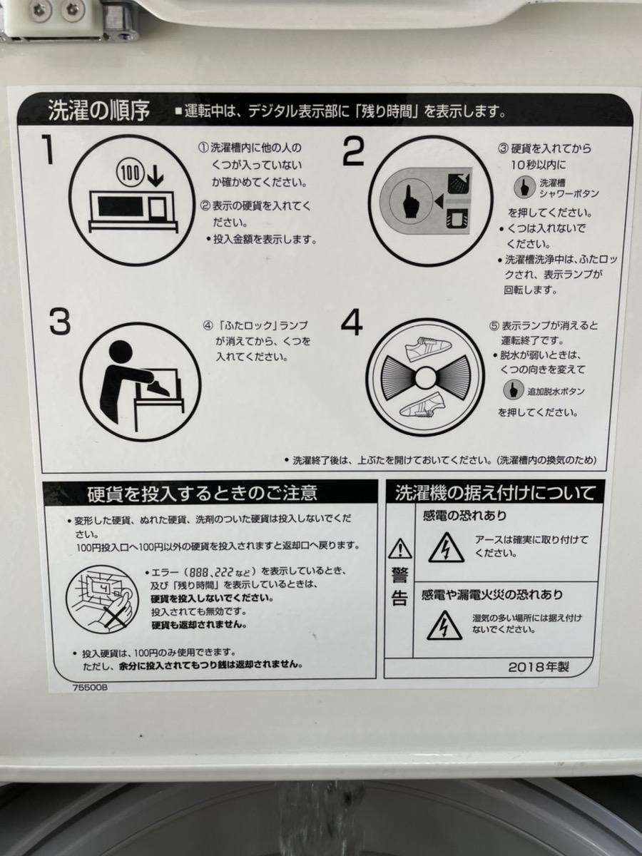 靴専用洗濯機の使い方